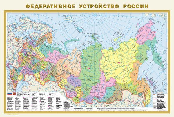 Федеративное устройство России. Физическая карта России .