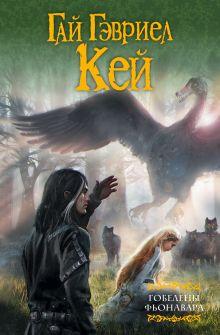 Кей Г.Г. - Гобелены Фьонавара. Кн. 1-3 обложка книги
