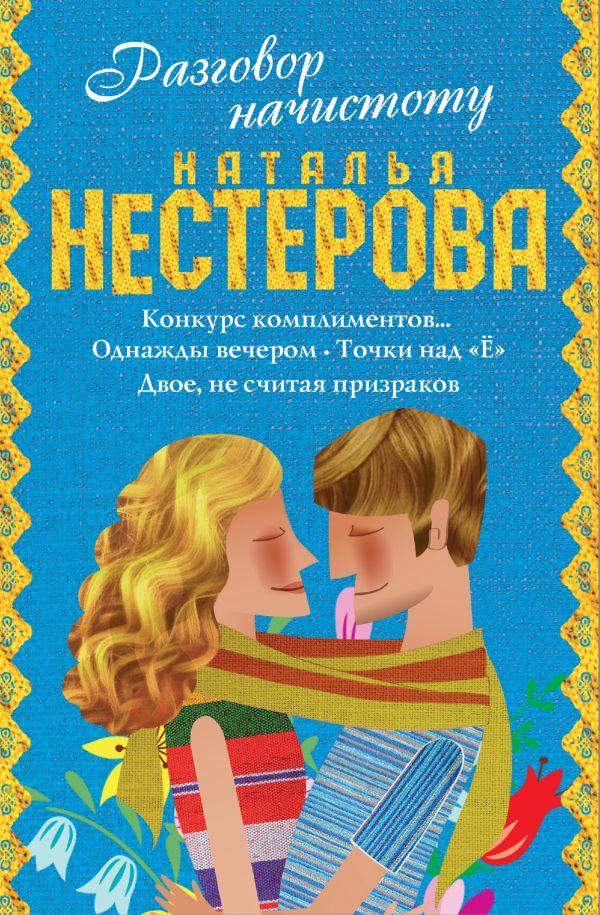 Разговор начистоту (комплект из 4 книг) Нестерова Наталья