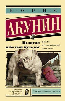 Акунин Б. - Пелагия и белый бульдог обложка книги