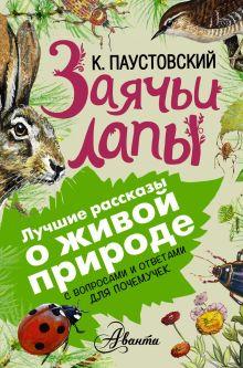Заячьи лапы обложка книги
