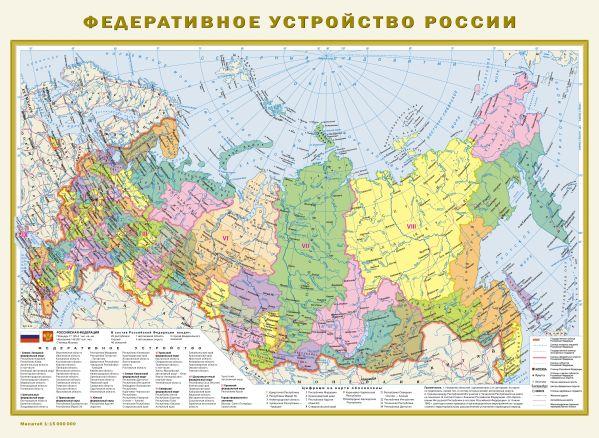 Физическая карта России. Федеративное устройство России .