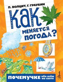 Волцит П.М. - Как меняется погода? обложка книги