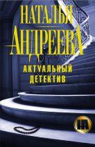 Актуальный детектив (комплект из 4 книг)