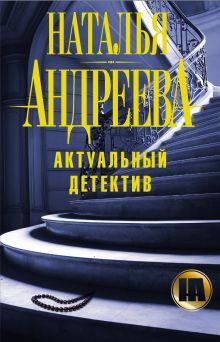Андреева Н.В. - Актуальный детектив (комплект из 4 книг) обложка книги