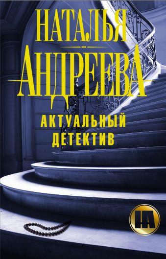 Актуальный детектив (комплект из 4 книг) Андреева Н.В.