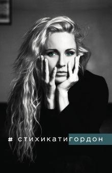 Гордон Катя - #Стихикатигордон обложка книги