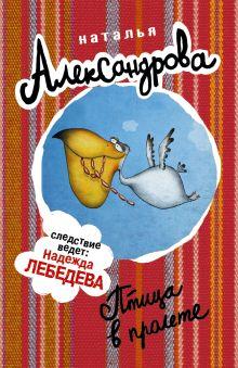 Александрова Наталья - Птица в пролете обложка книги