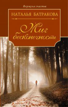Батракова Н. - Миг бесконечности обложка книги