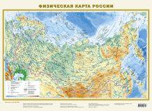 . - Физическая карта России обложка книги