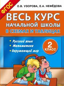 Узорова О.В. - Весь курс начальной школы в схемах и таблицах 2 класс обложка книги