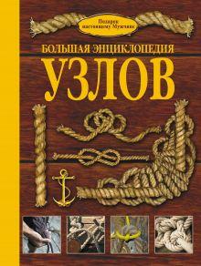 . - Большая энциклопедия узлов обложка книги