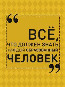 Блохина И.В. - Всё, что должен знать каждый образованный человек обложка книги