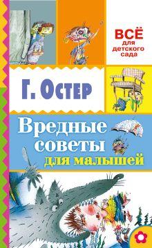 Остер Г.Б. - Вредные советы для малышей обложка книги