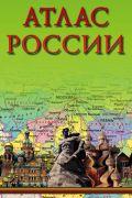 Атлас России от ЭКСМО