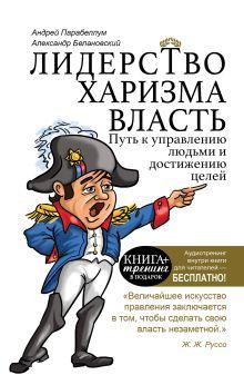 Парабеллум А.А.,Белановский А.С., - Лидерство, харизма, власть обложка книги