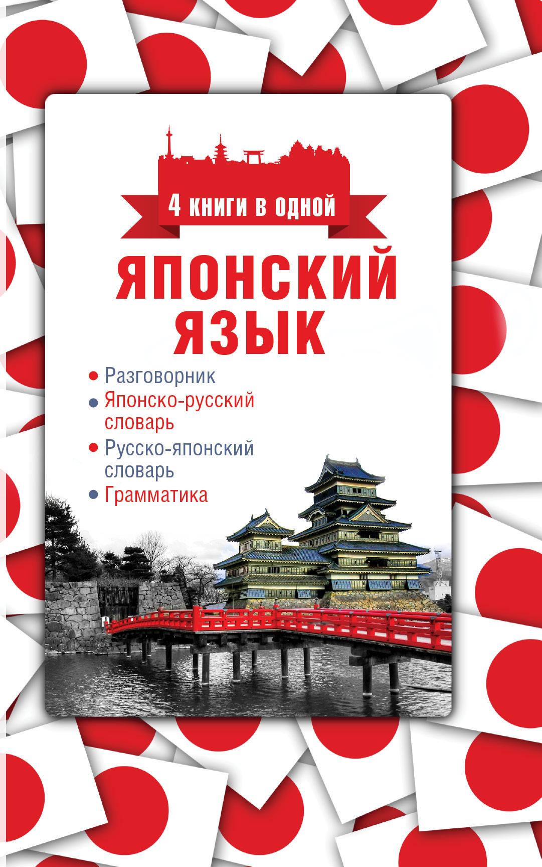 Японский язык. 4 книги в одной: разговорник, японско-русский словарь, русско-японский словарь, грамматика
