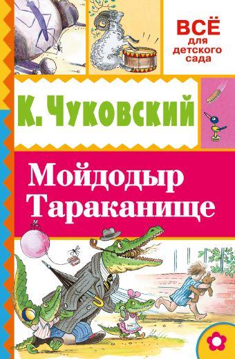 Мойдодыр. Тараканище Чуковский К.И., Сутеев В.Г.