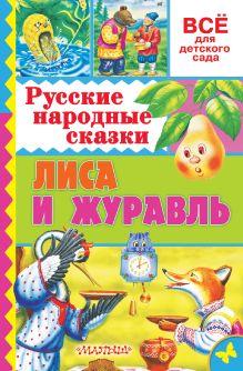 Толстой А.Н. - Русские народные сказки. Лиса и журавль обложка книги