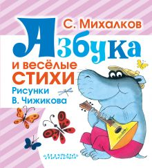 Михалков С.В. - Азбука и весёлые стихи обложка книги