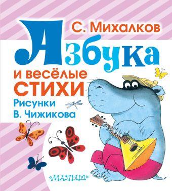 Азбука и весёлые стихи Михалков С.В.