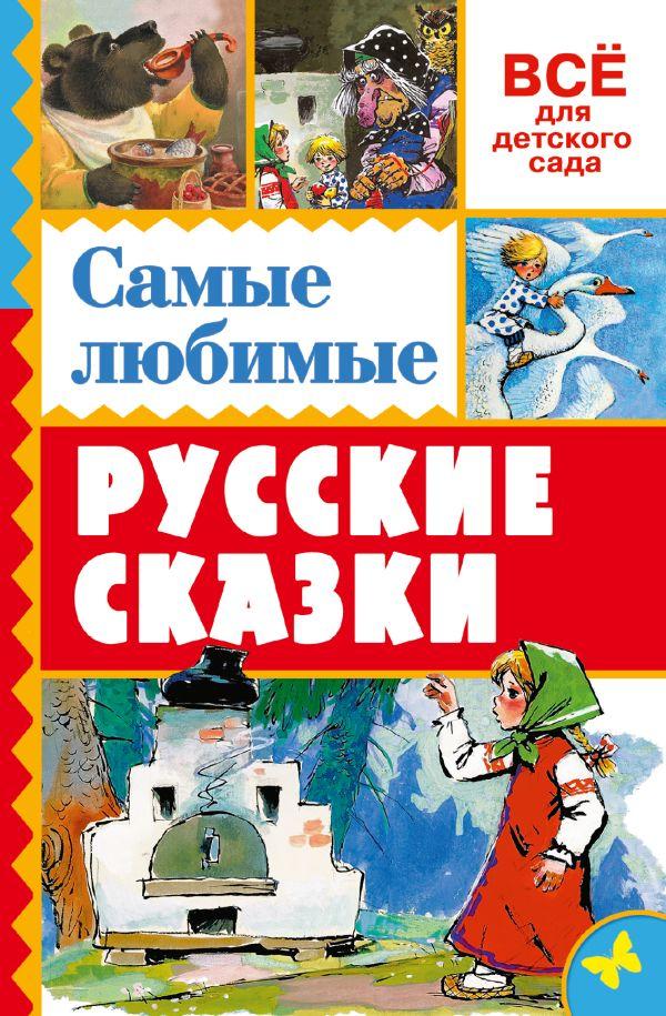 Самые любимые русские сказки Толстой А.Н., Аникин В.П. и др.