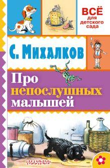 Михалков С.В., Сутеев В.Г. - Про непослушных малышей обложка книги