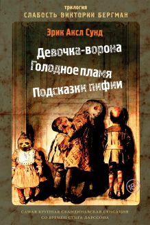 Сунд Э. - Слабость Виктории Бергман обложка книги