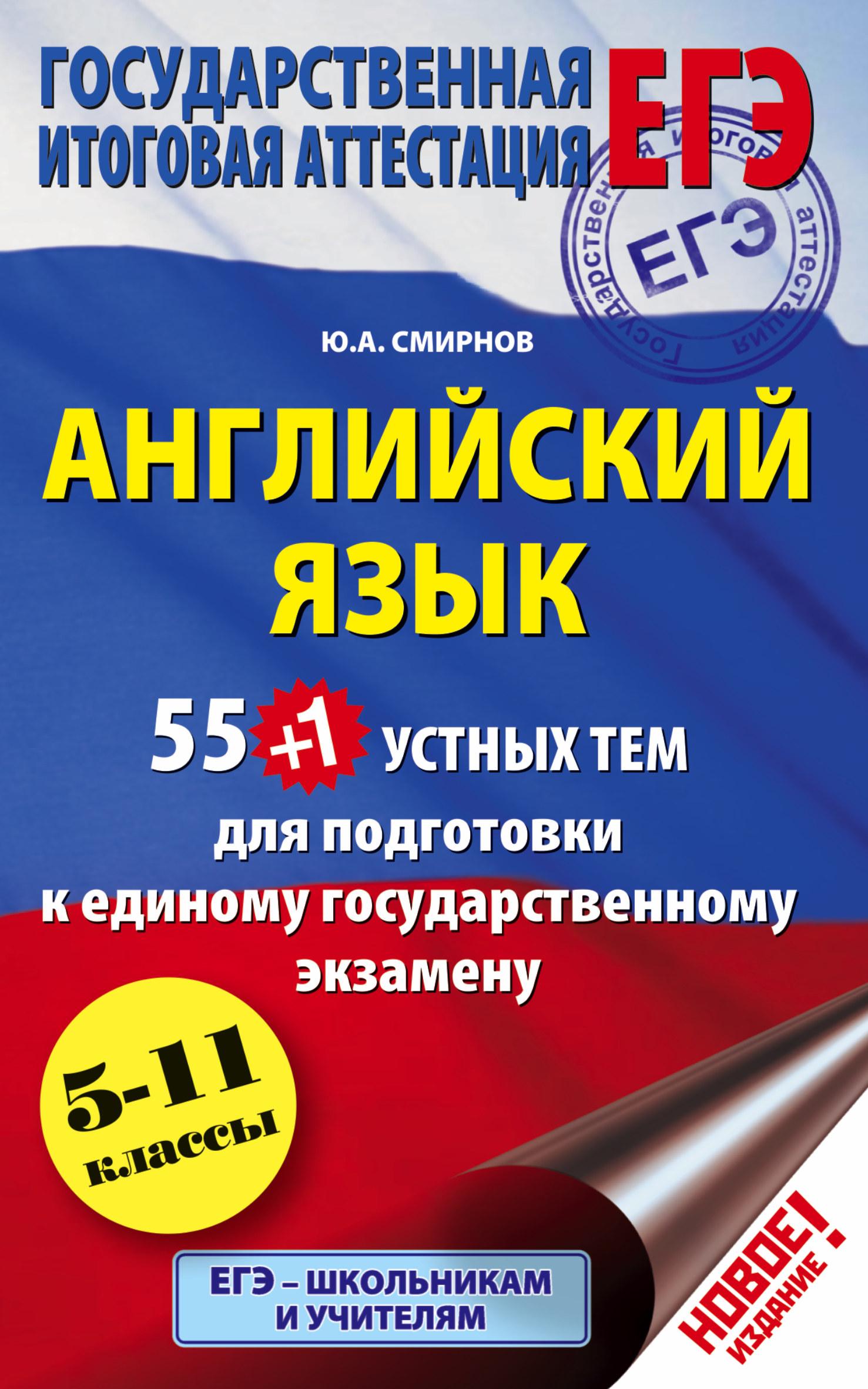 ЕГЭ. Английский язык. 55 (+1) устных тем по английскому языку для подготовки к урокам в 5-11 классах