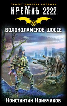 Кривчиков К.Ю. - Кремль 2222. Волоколамское шоссе обложка книги