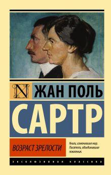 Сартр Ж.-П. - Возраст зрелости обложка книги