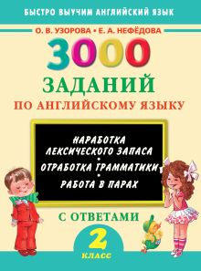 Узорова О.В. - 3000 заданий по английскому языку. 2 класс обложка книги