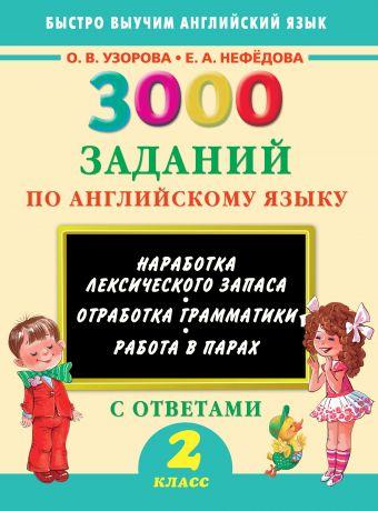 3000 заданий по английскому языку. 2 класс Узорова О.В.