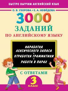 Узорова О.В. - 3000 заданий по английскому языку. 3 класс обложка книги