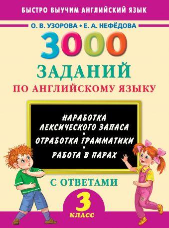 3000 заданий по английскому языку. 3 класс Узорова О.В.