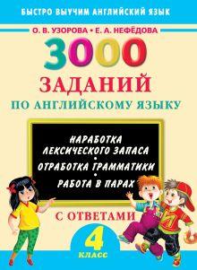 Узорова О.В. - 3000 заданий по английскому языку. 4 класс обложка книги