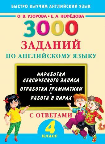 3000 заданий по английскому языку. 4 класс Узорова О.В.