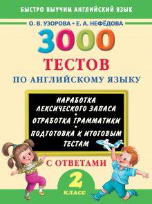 Узорова О.В. - 3000 тестов по английскому языку. 2 класс обложка книги