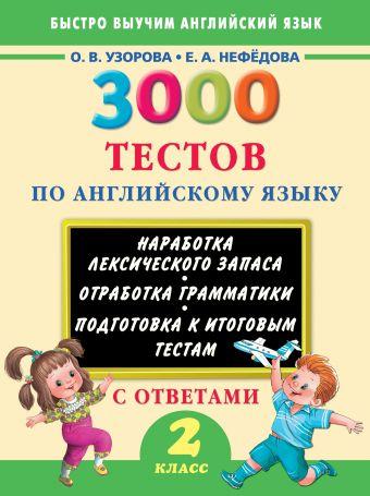 3000 тестов по английскому языку. 2 класс Узорова О.В.