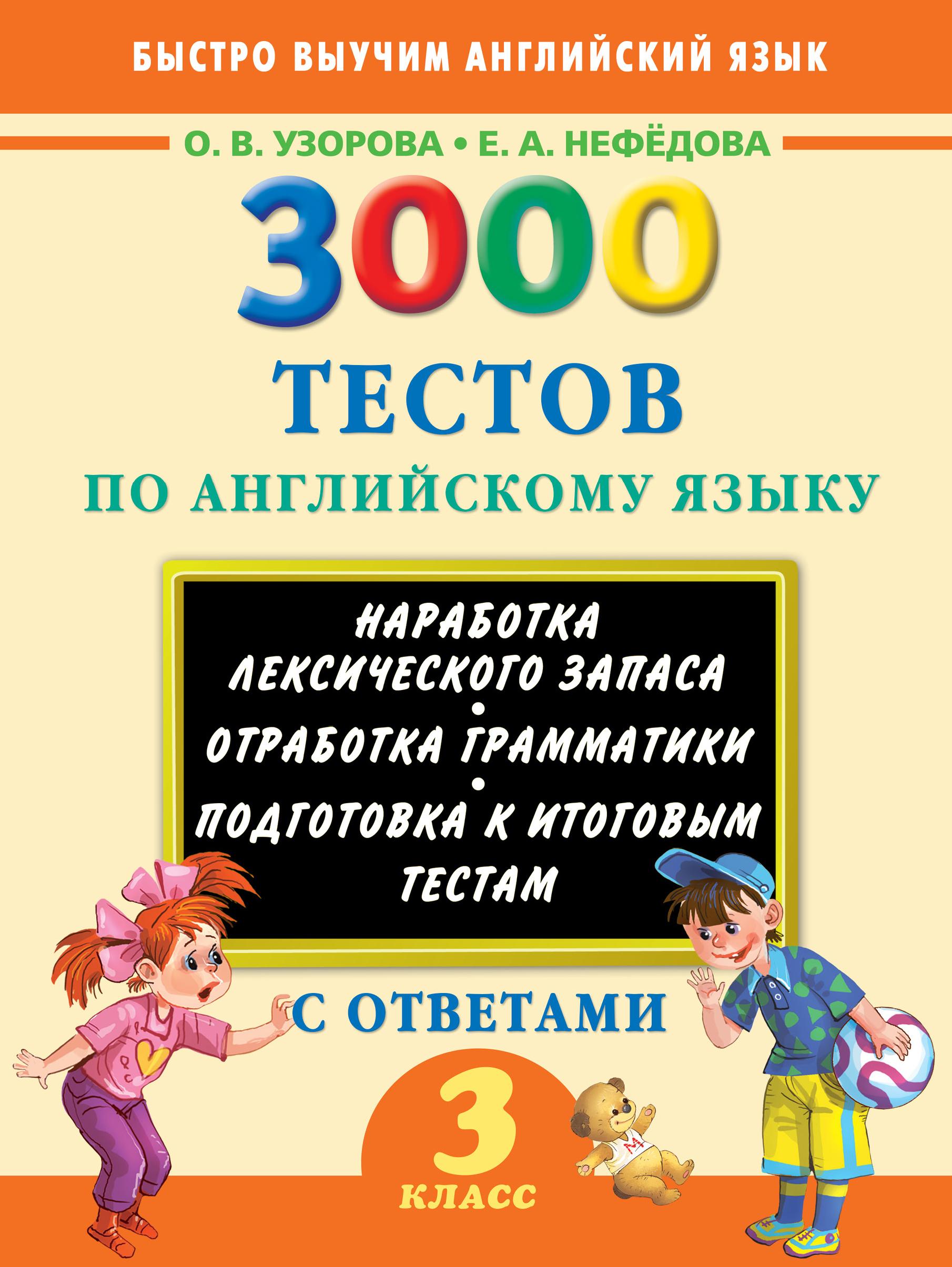 3000 тестов по английскому языку. 3 класс ( Узорова О.В.  )
