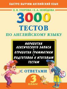 Узорова О.В. - 3000 тестов по английскому языку. 3 класс обложка книги