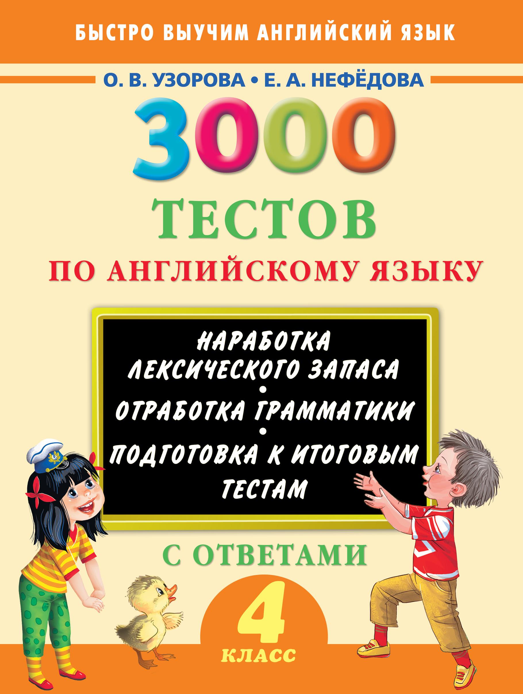 3000 тестов по английскому языку. 4 класс ( Узорова О.В.  )