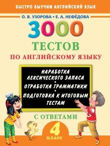 Узорова О.В. - 3000 тестов по английскому языку. 4 класс обложка книги