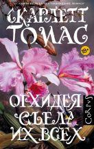 Томас Скарлетт - Орхидея съела их всех' обложка книги