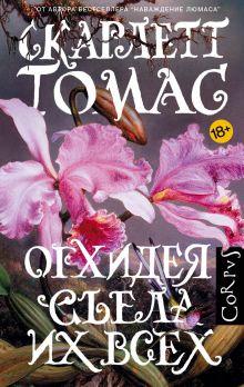 Томас Скарлетт - Орхидея съела их всех обложка книги