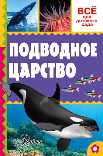 Подводное царство Тихонов А.В.