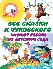 Все сказки К. Чуковского. Читают ребята из детского сада обложка книги