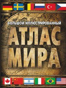 . - Большой иллюстрированный атлас мира обложка книги