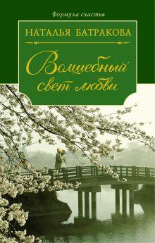 Батракова Н. - Волшебный свет любви обложка книги
