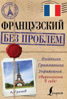 Громов А.П. - Французский без проблем обложка книги